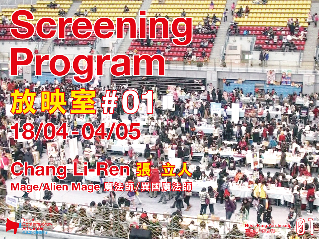 tcac_screening_program_#01_1024x768