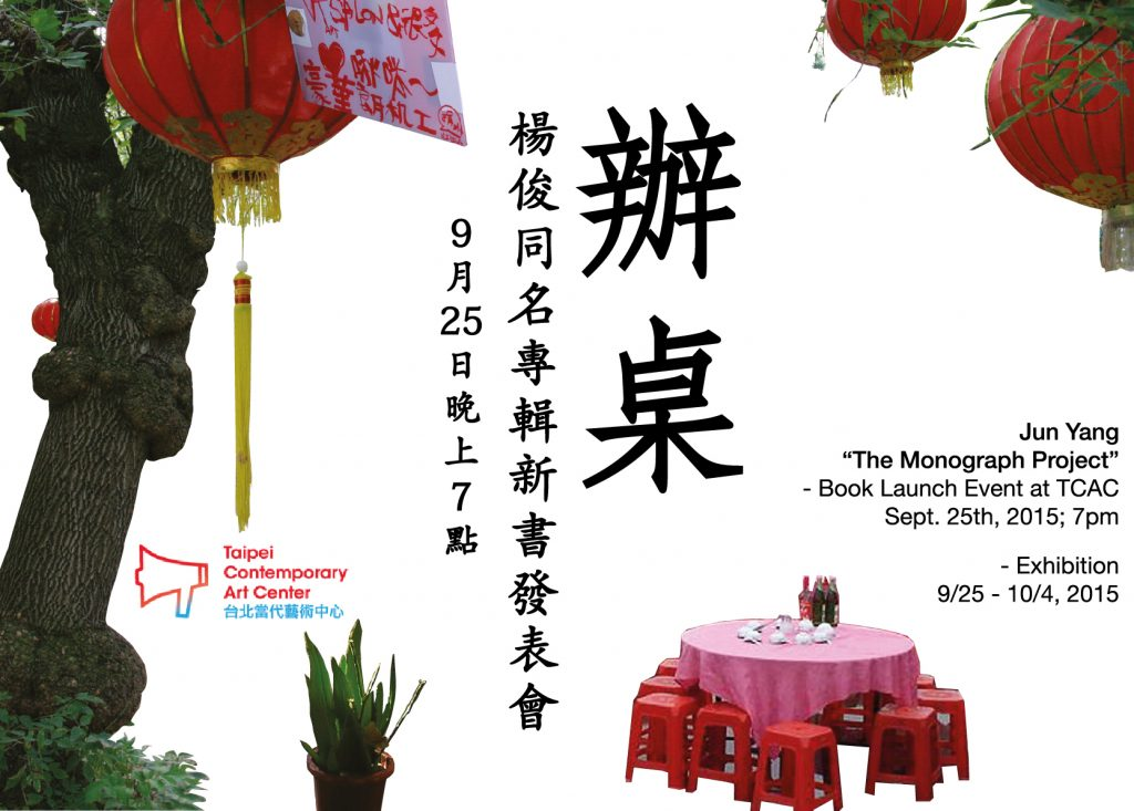 Jun-Yang_The-Monograph-Project_Book-Launch-Event-and-Exhibition_l-01