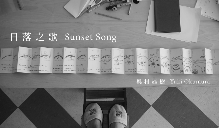20161207_sunset_song